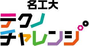 名古屋工業大学技術部地域貢献チーム
